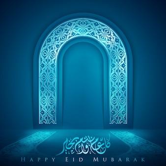 Поздравительная открытка happy eid mubarak