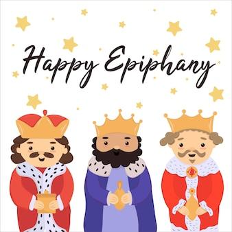 ハッピーエピファニーエピファニーの日のための3つの王のバナーが付いたかわいいグリーティングカード3つの王の日