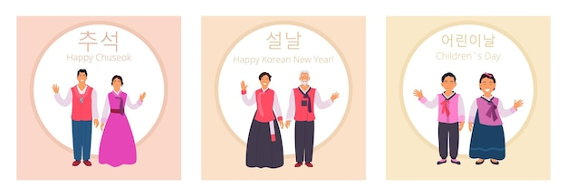 Happy family hanbok couple celebrating chuseok holiday set. smiling cheerful wife and husband, grandparent or children wearing traditional oriental folk clothing for greeting card vector illustration