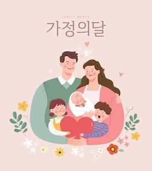 행복한 가족 일러스트 한국어 번역 가족의 달 프리미엄 벡터