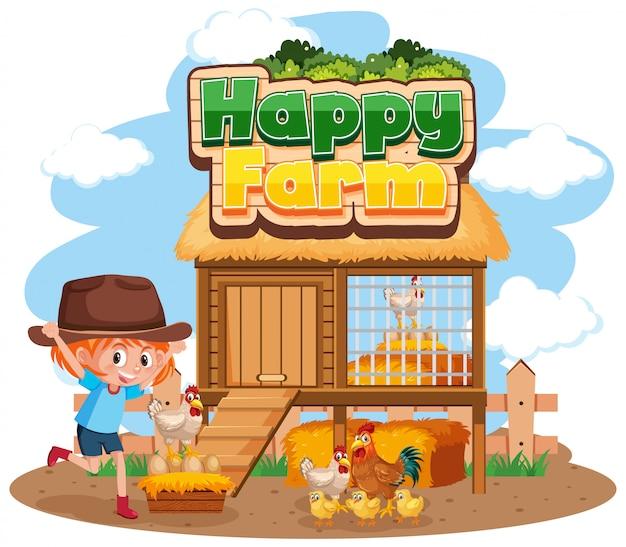 女の子と鶏との幸せな農場