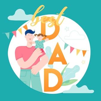 子供を保持している笑顔のお父さんのキャラクターと幸せな父の日のコンセプトカード。表紙、休日のバナー、販売の背景のベクトル現代トレンディなイラスト
