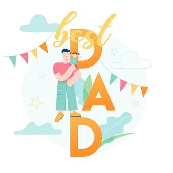 子供を保持している笑顔のお父さんのキャラクターと幸せな父の日のコンセプトカード。ベクトルモダンなトレンディなイラスト