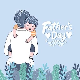 幸せな父の日父は息子を胸に近づけます