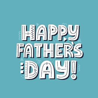 幸せな父の日の引用。 tシャツ、ポスター、カップ、カードの手描きベクトルレタリング。