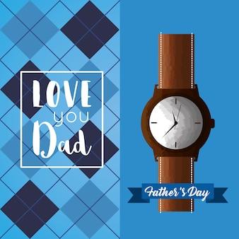 Счастливый день отца