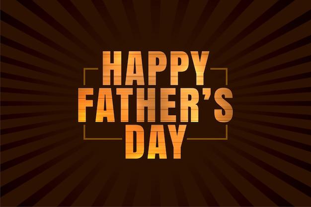 幸せな父の日お祝いイベントポスター