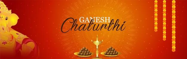 幸せなガネーシュチャトゥルティのお祝いのバナーまたはヘッダー