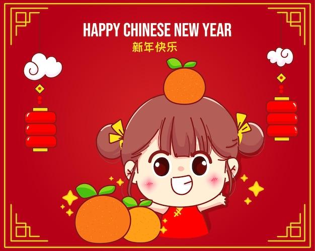 행복 한 소녀와 오렌지, 행복 한 중국 새 해 축 하 만화 캐릭터 일러스트