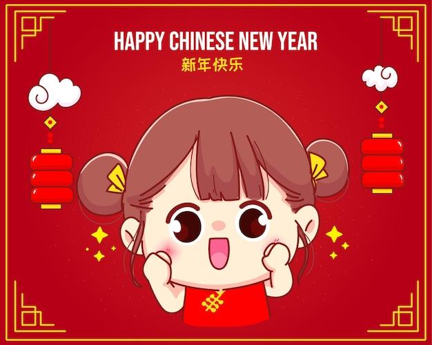 행복 한 소녀 중국 새 해 축 하 만화 캐릭터 일러스트
