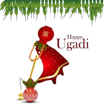 Happy gudi padwa indian festival invitation greeting card with traditional kalash