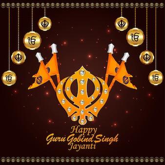 벡터 일러스트와 함께 행복 전문가 gobind singh ji jayanti 축하 카드