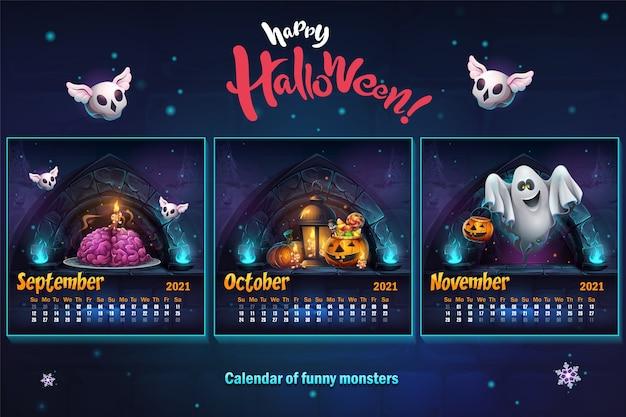 幸せなハロウィーン、カレンダー2021、秋。 9月、10月、11月。