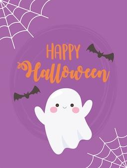 해피 할로윈 귀여운 유령 박쥐와 거미줄 포스터