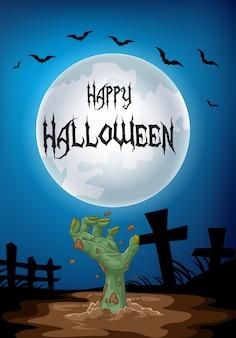 Счастливый хэллоуин раздавать из могилы