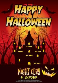 ハッピーハロウィンのポスターと魔女の城のデザインの招待状。ホラーの夜。 10月