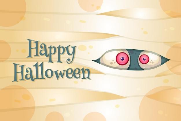 ハッピーハロウィンベクトルはがきテンプレート。伝統的な秋の休日。不気味なパーティーのお祝い