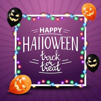 Happy halloween, трюк или угощение, фиолетовый квадратный фон с гирляндой, намотанной на раму, и воздушные шары на хэллоуин