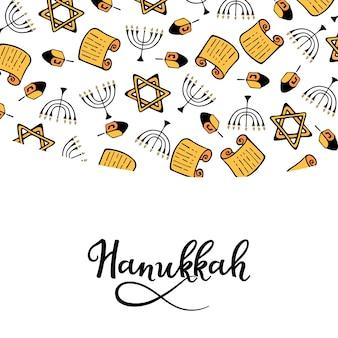 С ханукой. ханука традиционные атрибуты меноры, дрейдела, торы в стиле каракули. круглая рамка, ручная надпись.