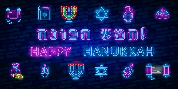 Happy hanukkah holiday greeting poster traditional symbols, set - stickers: donuts traditional cakes, dreidel spinning top, candles fire flame candelabra