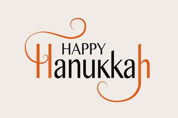 Счастливый хануки логотип, значок и типография значка. векторная коллекция элементов надписи для хануки. счастливый плакат хануки. шаблон для открытки, пригласительного билета или вашего дизайна