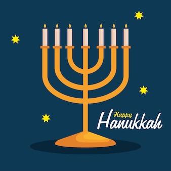 幸せなハヌッカ本枝の燭台のデザイン、休日のお祝いのユダヤ教の宗教祭の伝統と文化
