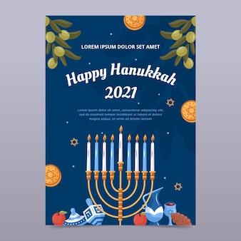Счастливый дизайн плаката хануки