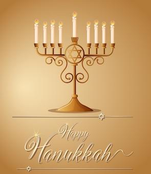 Счастливая ханука с еврейским символом и светом