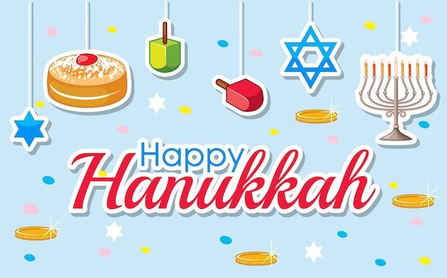 Happy hanukkahポスターデザインのデザートと装飾品