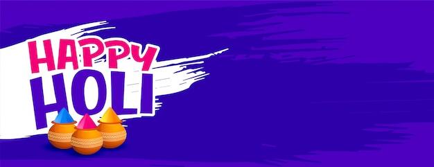 Happy holi colors festival purple banner