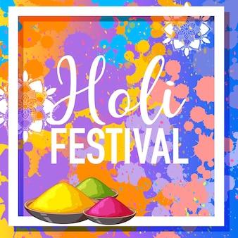 해피 홀리 fastival 다채로운 포스터