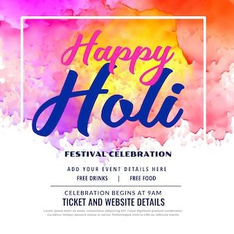 Happy holi festival celebration  invitation card design