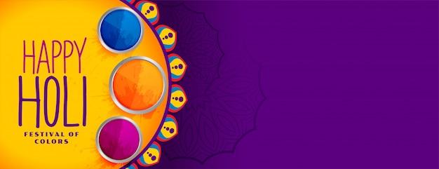 Счастливый праздник холи цветов баннер