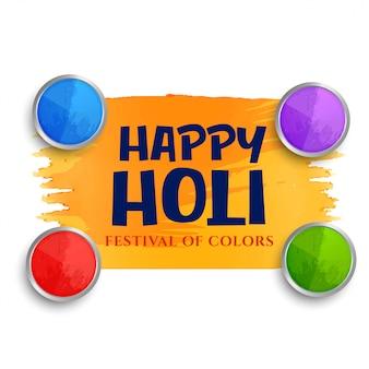 色お祝い背景のハッピーホーリー祭