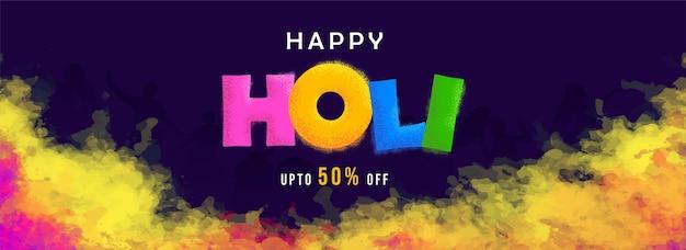 Happy holi sale banner