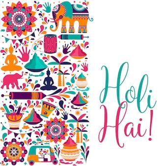 카드 디자인에 대 한 행복 한 holi 벡터 요소입니다.