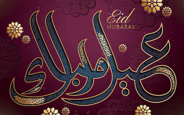 , happy holiday in arabic calligraphy with exquisite floral elements in golden and scarlet color