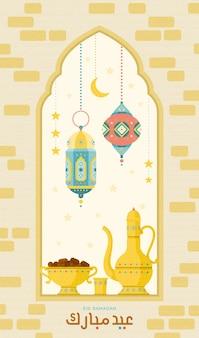 С праздником в арабской каллиграфии ид мубарак, финиковая пальма, кувшин для воды и подвесные фонари на арке в плоском дизайне