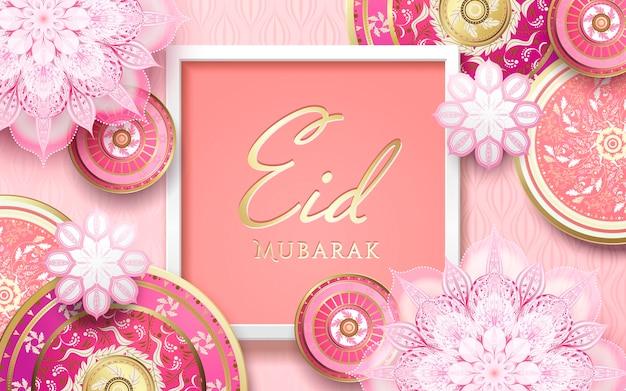 ロマンチックなピンクの花柄のデザインでイスラム世界の幸せな休日
