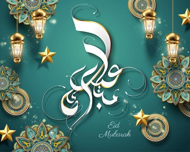 Happy holiday written in arabic calligraphy eid mubarak with arabesque flower