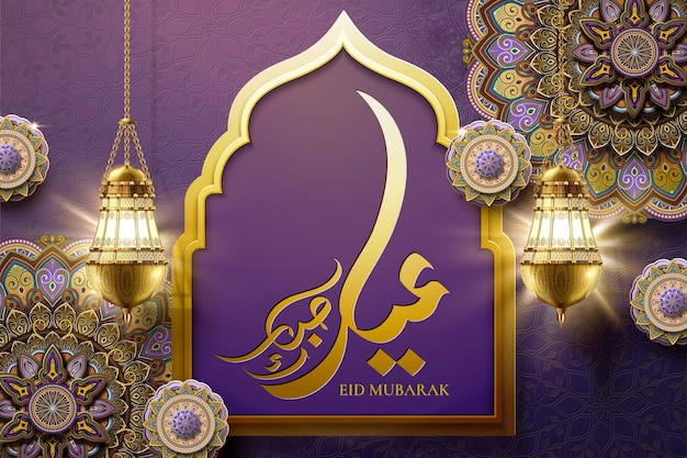 Happy holiday written in arabic calligraphy eid mubarak with arabesque flowers