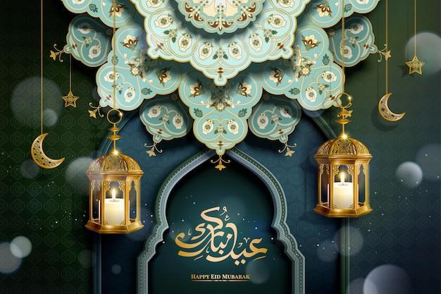 Happy holiday written in arabic calligraphy eid mubarak with elegant aqua blue arabesque flower