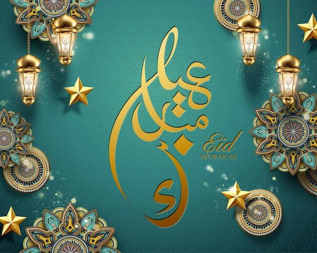 アラビア語の書道eidmubarakで書かれた、アラベスクの花とファヌーで幸せな休日
