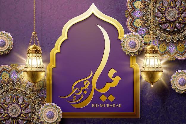 アラビア語の書道で書かれた幸せな休日eidmubarakと唐草の花