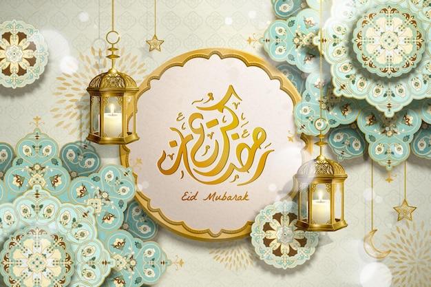 エレガントなアクアブルーのアラベスクの花とファヌーでアラビア書道eidmubarakで書かれた幸せな休日