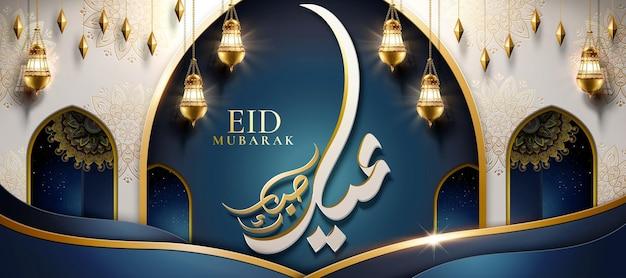 アラビア語の書道eidmubarakで書かれた幸せな休日と提灯がぶら下がっています