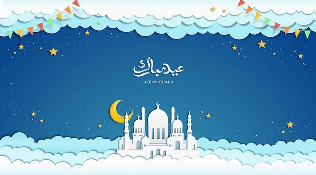雲の上に白いモスクとアラビア書道eidmubarakで書かれた幸せな休日