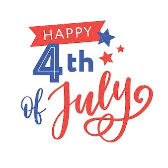 ハッピー独立記念日、7月4日。