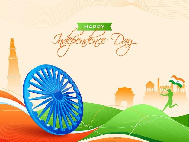 有名な記念碑、抽象的なトリコロールの波の背景にインドの旗と3dアショカホイールを保持しているシルエットの人間と幸せな独立記念日のコンセプト。