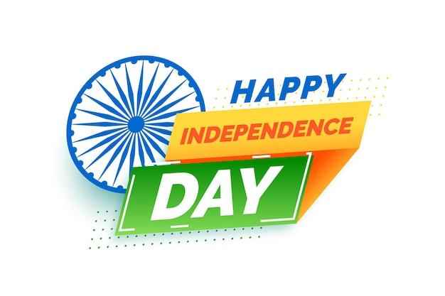 インドの幸せな独立記念日はカードのデザインを望みます